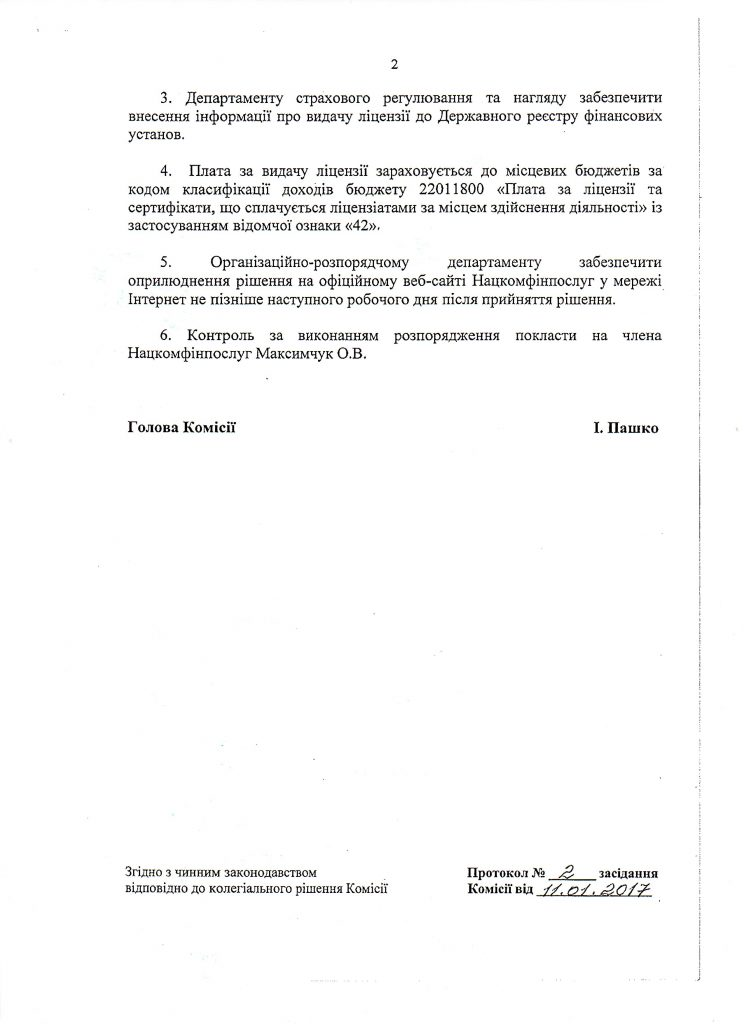 РК-13 страх.кредит-2